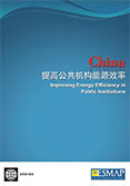 China: Improving Energy Efficiency in Public Institutions
